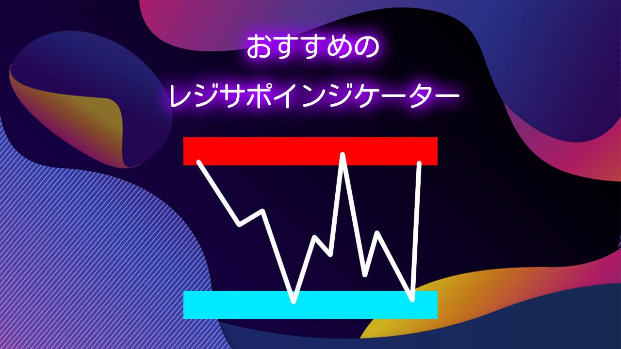 【FX】超おすすめのサポートとレジスタンスを表示するMT4インジケーター
