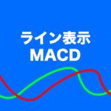 macd-ライン表示