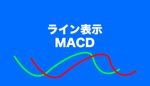 【FX】MACDをライン表示させるインジケーター!自作インジケーター付き!