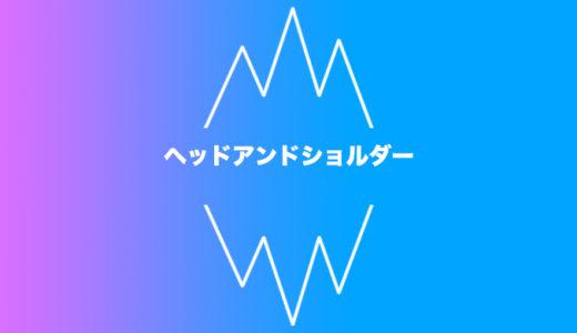【FX】ヘッドアンドショルダートップ・ボトムとは?インジケーターを使ったエントリー手法も公開!