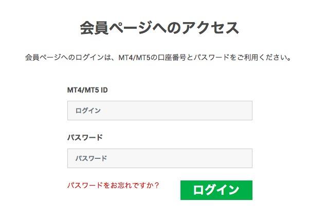 会員ページXM-リアル口座