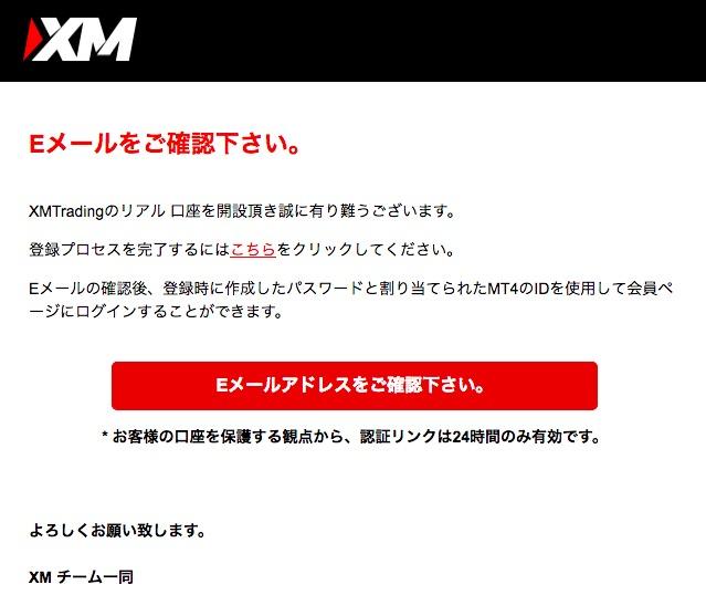 XMリアル口座-確認メール