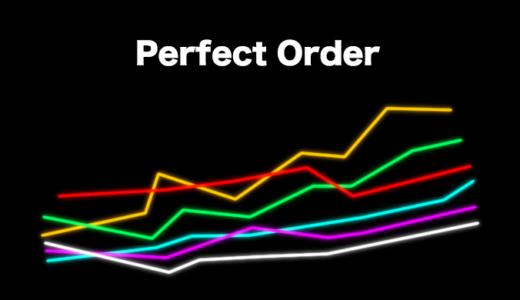 【FX】パーフェクトオーダーとは?見方や移動平均線の本数は?短期中期長期の期間は?