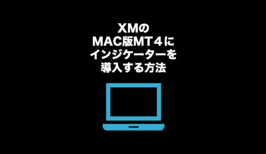 XMのMAC版にMT4のインジケーターを導入する方法!画像付きで解説!