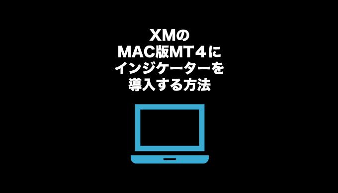 mt4-mac-インジケーター-導入