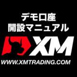 xm-デモ口座-開設マニュアル