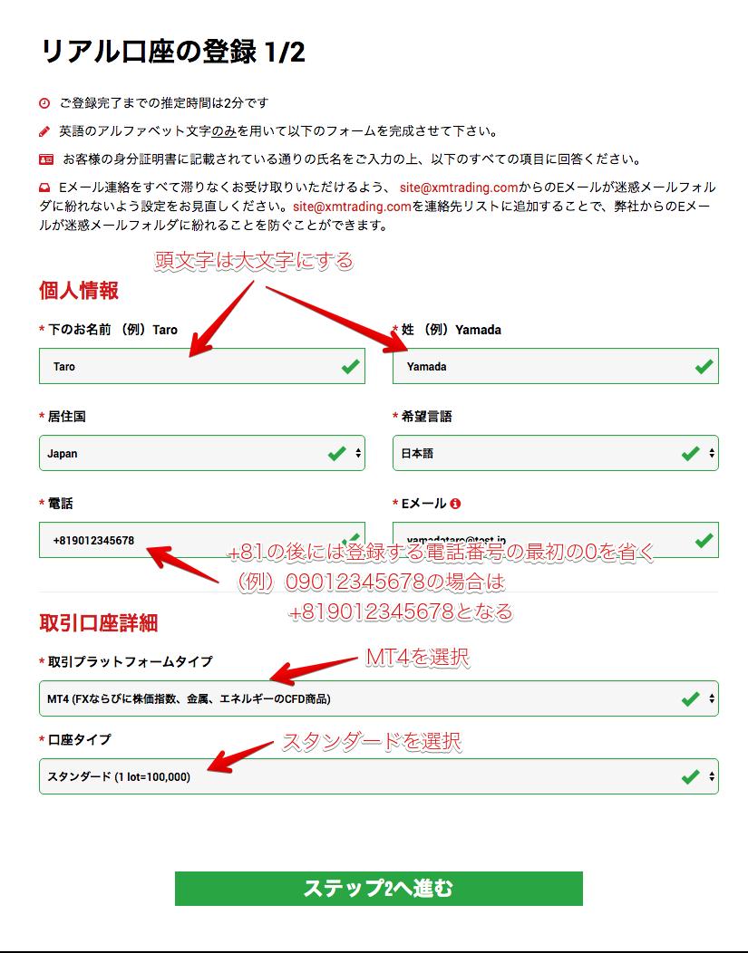 xm-リアル口座の登録方法