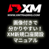 xm-how-to-new-open-account