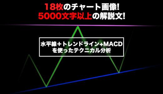 【FX】トレンドラインと水平線の引き方やMACDインジケーターを加えた手法を18枚のチャート画像と5000文字以上で徹底解説!