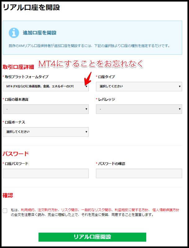 XM-追加口座-マニュアル2