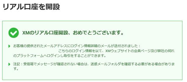 XM-追加口座-完了