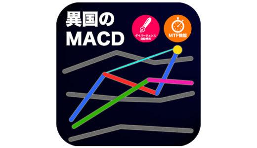 【異国のMACD】最強のMACD!ダイバージェンスを自動検知しマルチタイムフレームにも対応!MT4自作インジケーター