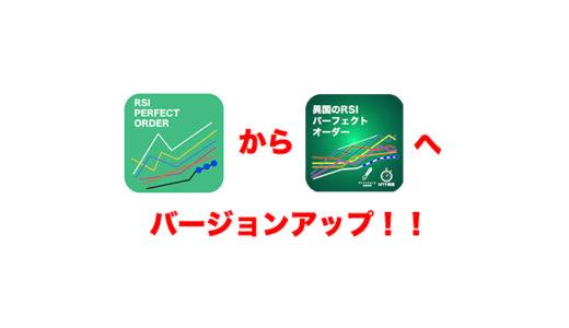 【FX】MT4自作インジケーター!RSIパーフェクトオーダーから異国のRSIパーフェクトオーダーへバージョンアップ!