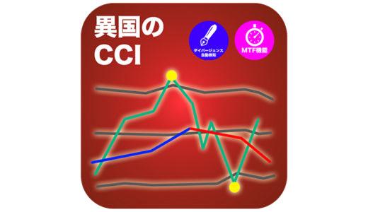 【FX】CCIのラインを2本表示させボリンジャーバンドやダイバージェンス、マルチタイムフレーム機能まで備わったMT4自作インジケーター