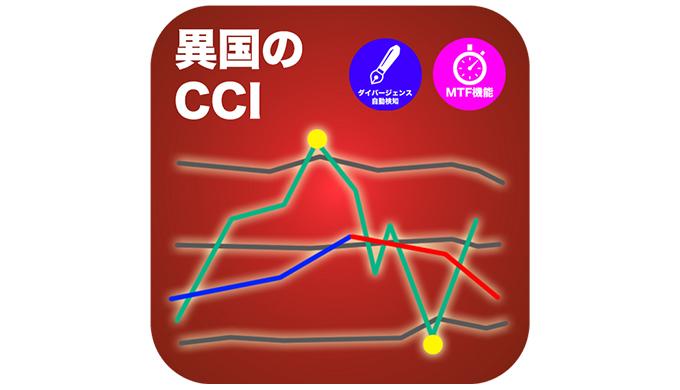 ikokuno-cci-fx