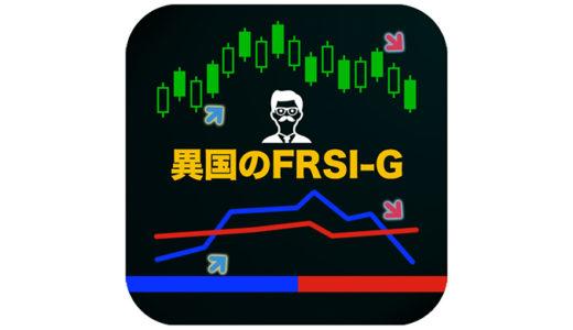 【FX】「異国のFRSI-S」改良版RSIのシグナル!MT4インジケーター!アラート通知付き!