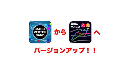 「異国のMACD」にバージョンアップ!ダイバージェンスラインの自動検知!マルチタイムフレーム機能を追加