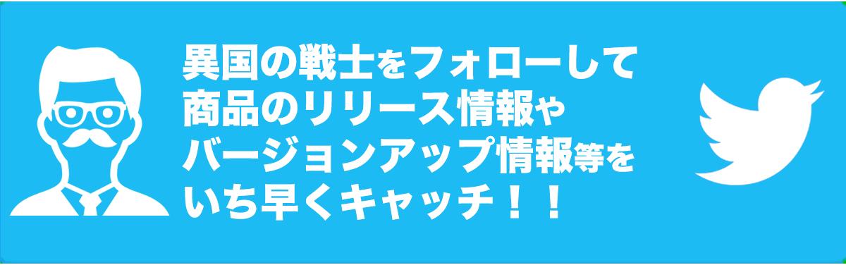 line-ikokuno-senshi-twitter-account
