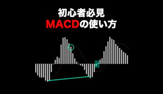 【FX】初心者必見!!MACDおすすめの設定値や使い方や見方について学習しよう!!