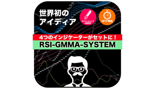 【FX】世界初の試み!RSIからGMMAを作るインジケータRSI GMMA SYSTEM!MTF機能やノイズも削除出来る最強セット!