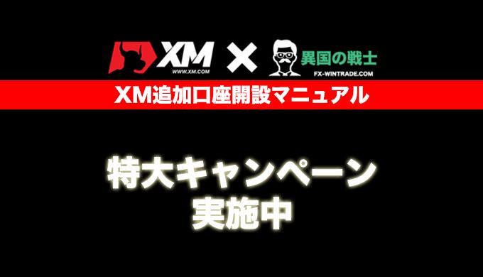 xm-追加口座開設マニュアル
