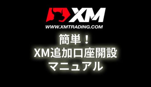 すぐ簡単に開設できるMT4のXM追加口座開設方法マニュアル!