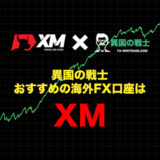 おすすめ海外FX業者