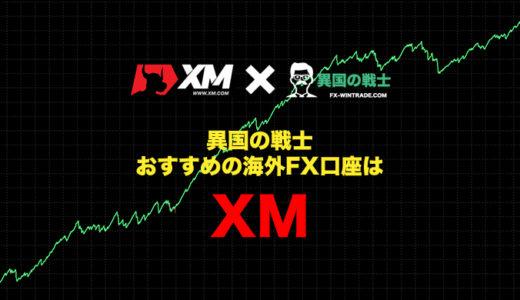 おすすめの海外FX口座はXM!ハイレバレッジトレードやボーナス制度が凄い!