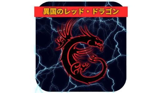 【異国のレッド・ドラゴン】勝率85%以上でTDSバックテスト済み!MT4の勝てる最強の無料EA!