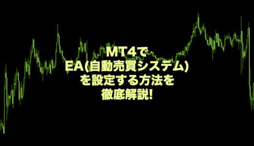 MT4でEA(自動売買システム)を設定する方法を徹底解説!画像付きの導入手順!