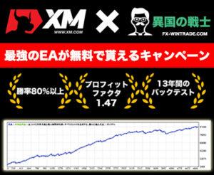 ea-無料-勝てる自動売買-mt4