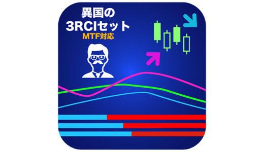 【FX】「異国の3本RCIセット」3本のRCIの矢印・パーフェクトオーダー・アラート・ラインの傾きが分かる!MT4自作インジケーター!