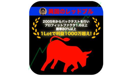 【FX】MT4の勝てる最強の無料EAをプレゼント!勝率約80%!XM新規&追加口座開設キャンペーン!