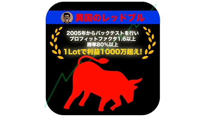 ikokuno-redbull-fx-無料