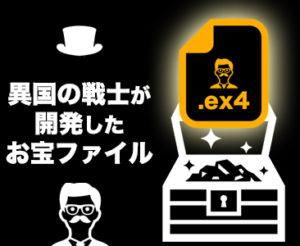 ikokuno-senshi-fx