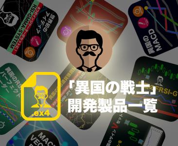 ikokuno-senshi-fx-mt4-indicator