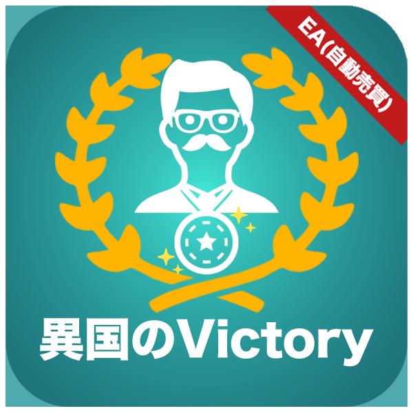 ikokuno-victory-mt4-ea-best