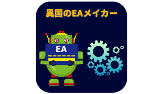 【FX】異国のEAメイカー!MT4の勝てる最強の無料EA!オリジナルなロジックが組めるEA!