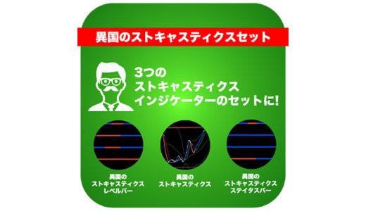 【FX】ダイバージェンスやスキャルピングに人気なストキャスティクスの異国バージョン!