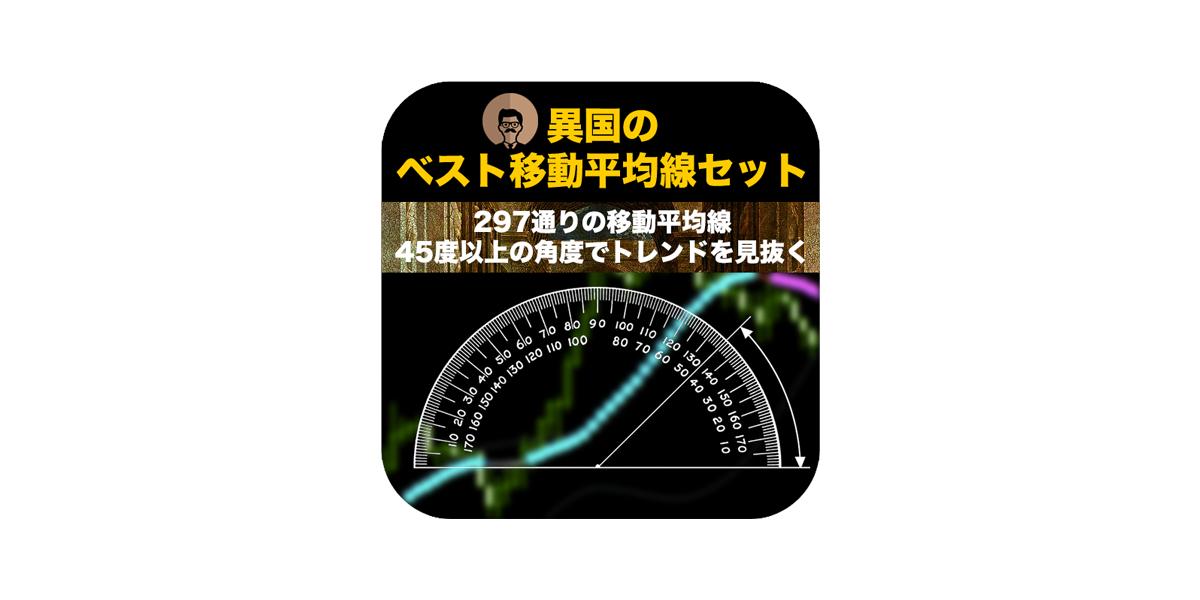 【FX】移動平均線インジケーター!45度の角度でトレンド相場を見極めレンジ回避の判断が出来る