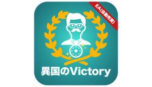 Ikokuno-victory
