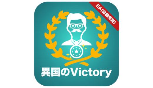 【FX】最強のMT4有料EA(自動売買)「異国のVictory」13年間のバックテスト検証でも超優秀!