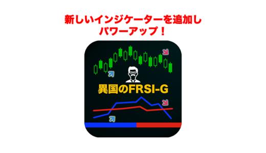 矢印サインインジケーターの「異国のFRSI-S」に新たなインジケーターを追加しバージョンアップしました!