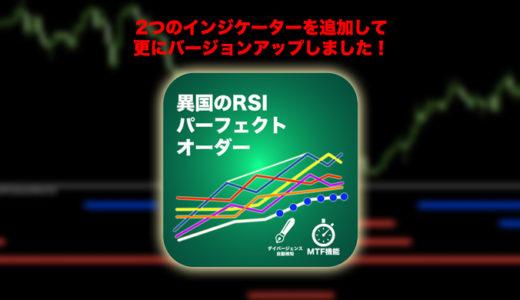 最強のRSIインジケーター【異国のRSIパーフェクトオーダー】がバージョンアップ!