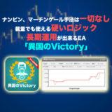 Ikokuno-Victory-ea-free