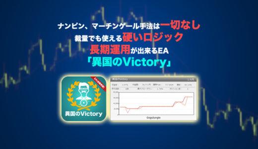 MT4EA(FX自動売買)異国戦士が自作したVictoryがおすすめ!フォワードテストの成績も良い!