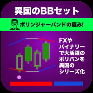 ikokuno-bb-set