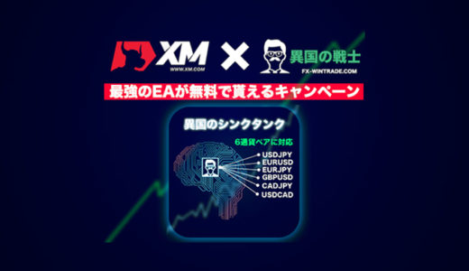 【FX】MT4の最強の無料EAプレゼントキャンペーン!複数通貨ペア対応!異国のシンクタンク!XM新規&追加口座開設キャンペーン!