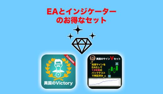 FXEA!自動売買の異国のVictoryとサインインジケーターの異国のサインVが7通貨で使用可能に!