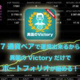 ikokuno-victory-ea